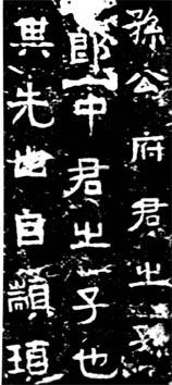 .其结体方整,笔画圆劲,书风浑朴古雅,与曹魏诸刻风格稍异,但同